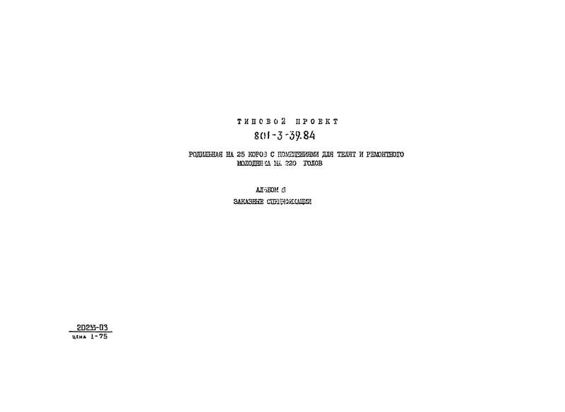 Типовой проект 801-3-39.84 Альбом III. Заказные спецификации