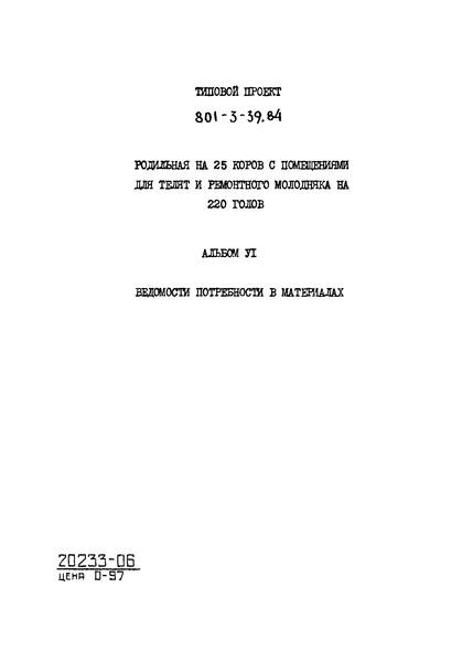 Типовой проект 801-3-39.84 Альбом VI. Ведомости потребности в материалах