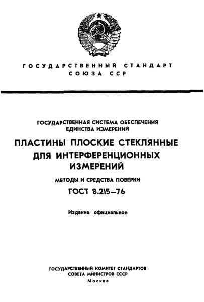 ГОСТ 8.215-76 Государственная система обеспечения единства измерений. Пластины плоские стеклянные для интерференционных измерений. Методы и средства поверки