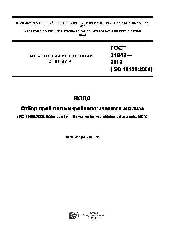 ГОСТ 31942-2012 Вода. Отбор проб для микробиологического анализа