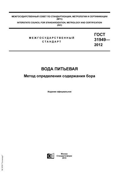 ГОСТ 31949-2012 Вода питьевая. Метод определения содержания бора