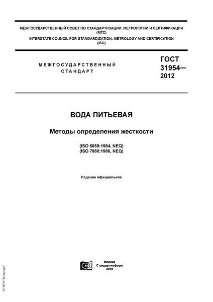 ГОСТ 31954-2012 Вода питьевая. Методы определения жесткости
