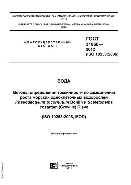 ГОСТ 31960-2012 Вода. Методы определения токсичности по замедлению роста морских одноклеточных водорослей Phaeodactylum tricornutum Bohlin и Sceletonema costatum (Greville) Cleve