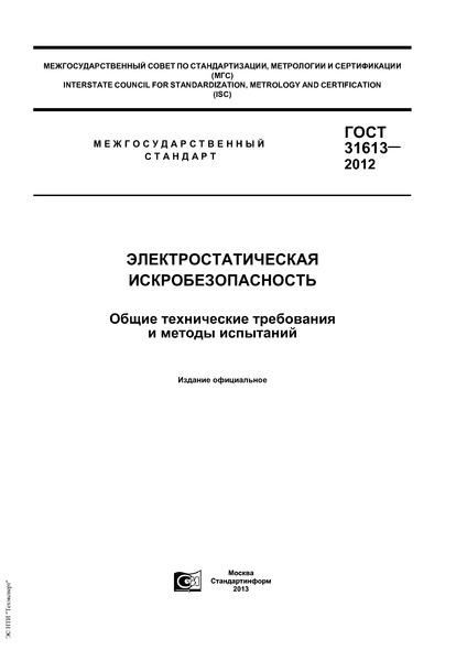 ГОСТ 31613-2012 Электростатическая искробезопасность. Общие технические требования и методы испытаний