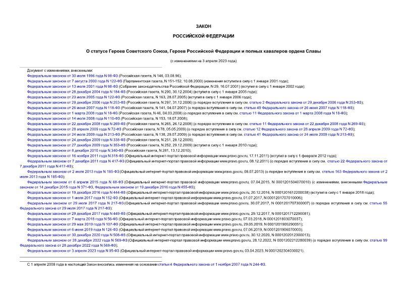 Закон 4301-1 О статусе Героев Советского Союза, Героев Российской Федерации и полных кавалеров ордена Славы