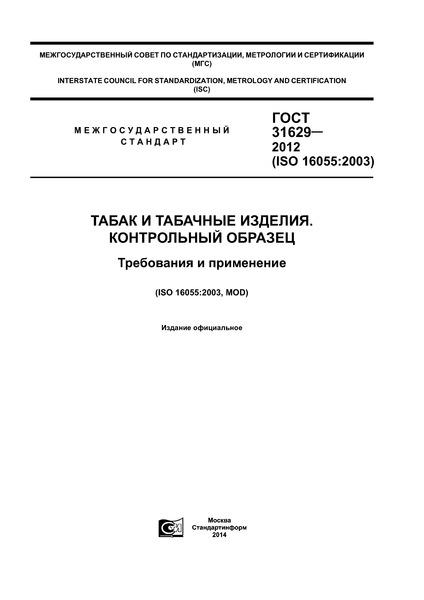 ГОСТ 31629-2012 Табак и табачные изделия. Контрольный образец. Требования и применение