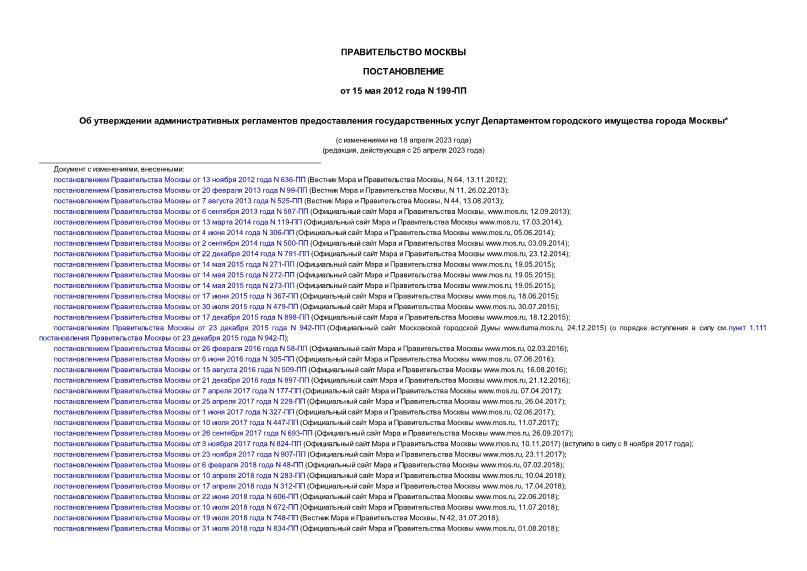 Постановление 199-ПП Об утверждении административных регламентов предоставления государственных услуг Департаментом городского имущества города Москвы