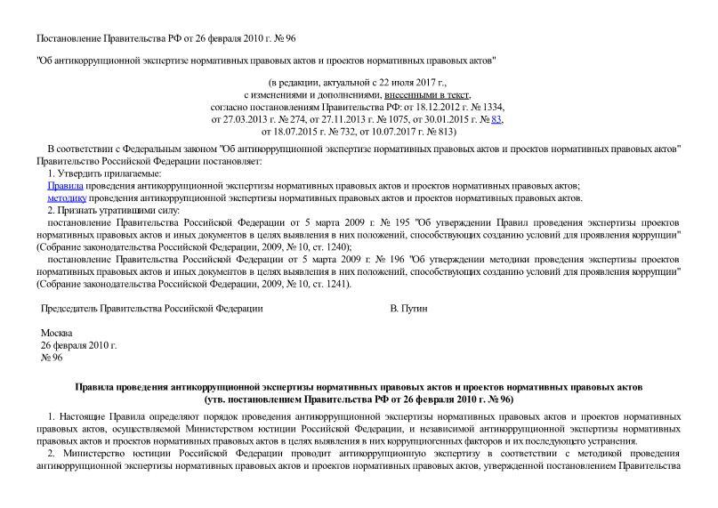 Постановление 96 Об антикоррупционной экспертизе нормативных правовых актов и проектов нормативных правовых актов