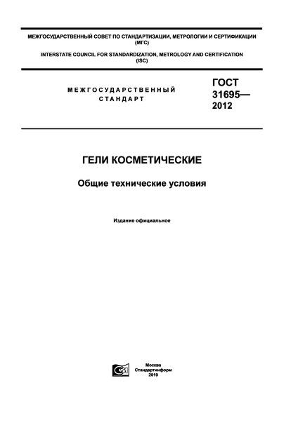 ГОСТ 31695-2012 Гели косметические. Общие технические условия