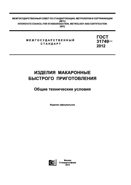 ГОСТ 31749-2012 Изделия макаронные быстрого приготовления. Общие технические условия
