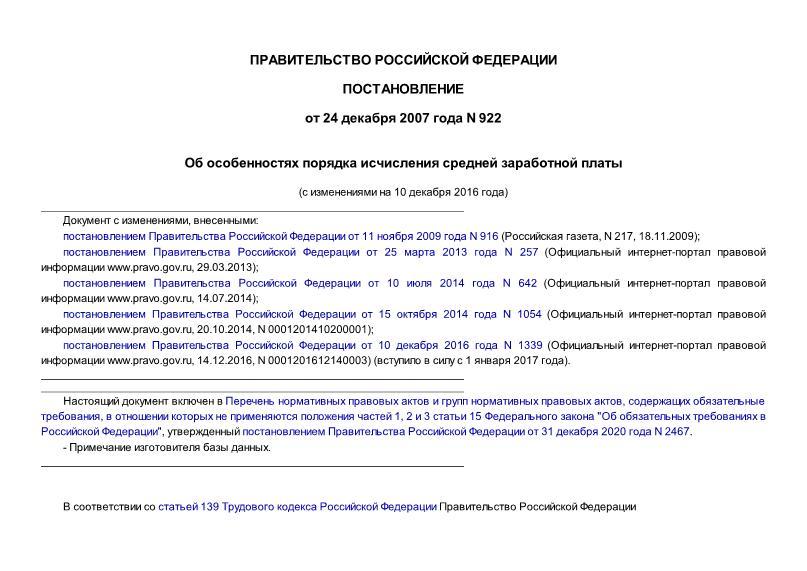 Руководитель государственной инспекции труда - главный инспектор труда в псковской области геннадий иойлев в своем