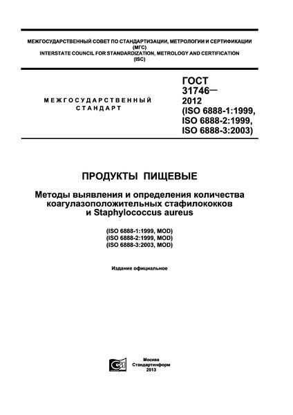 ГОСТ 31746-2012 Продукты пищевые. Методы выявления и определения количества коагулазоположительных стафилококков и Staphylococcus aureus