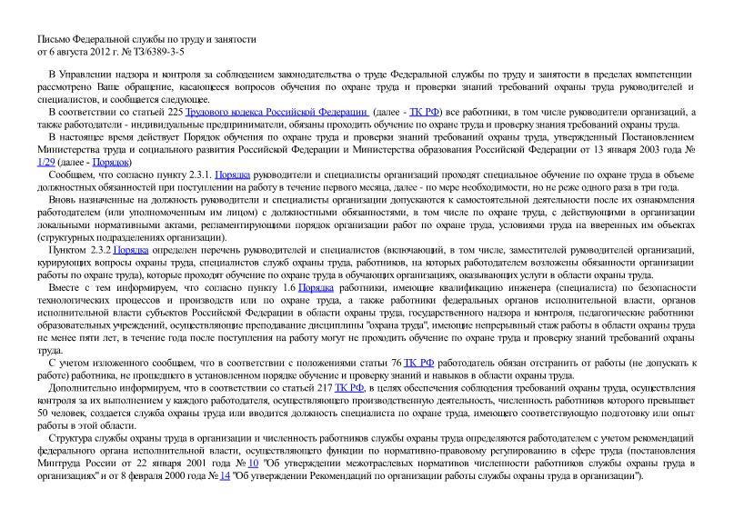 Письмо ТЗ/6389-3-5 Об обучении и проверке знаний требований охраны труда руководителей и специалистов