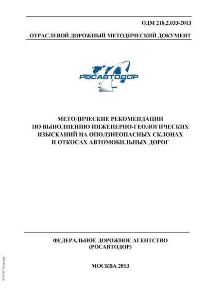 ОДМ 218.2.033-2013 Методические рекомендации по выполнению инженерно-геологических изысканий на оползнеопасных склонах и откосах автомобильных дорог