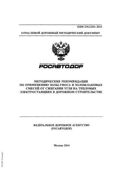 ОДМ 218.2.031-2013 Методические рекомендации по применению золы-уноса и золошлаковых смесей от сжигания угля на тепловых электростанциях в дорожном строительстве