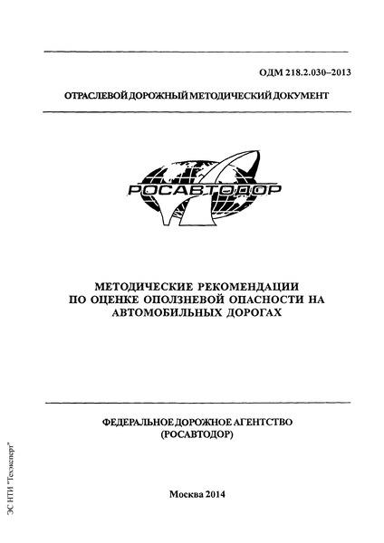 ОДМ 218.2.030-2013 Методические рекомендации по оценке оползневой опасности на автомобильных дорогах