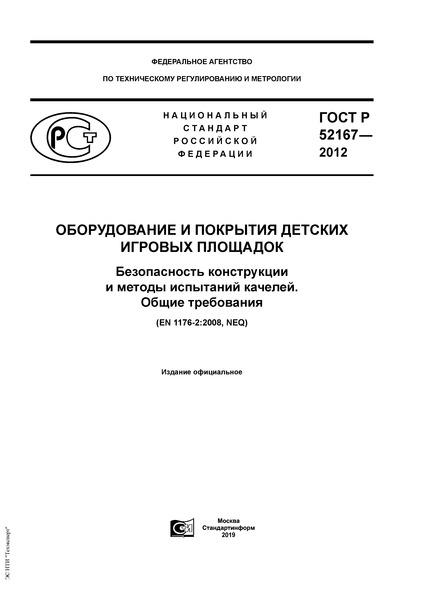 ГОСТ Р 52167-2012 Оборудование и покрытия детских игровых площадок. Безопасность конструкции и методы испытаний качелей. Общие требования