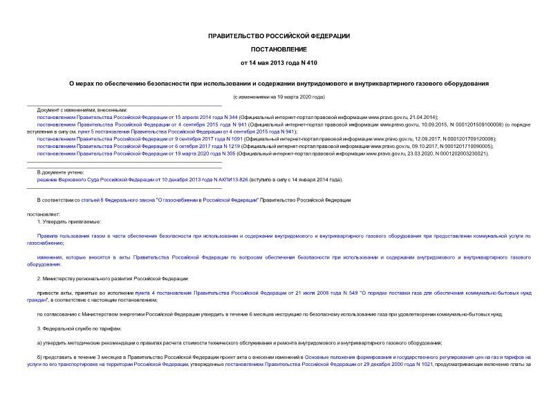 Постановление 410 О мерах по обеспечению безопасности при использовании и содержании внутридомового и внутриквартирного газового оборудования