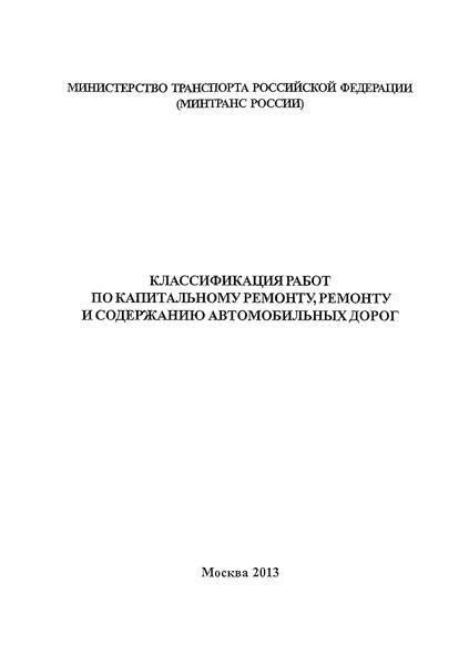 Приказ 402 Классификация работ по капитальному ремонту, ремонту и содержанию автомобильных дорог