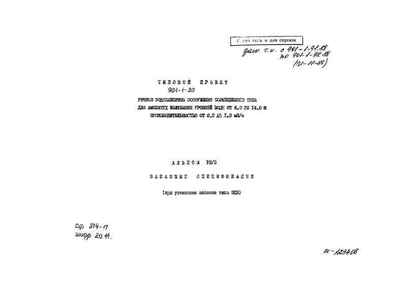 Типовой проект 901-1-30 Альбом VII/3.  Заказные спецификации (при установке насосов типа ЭЦВ) .