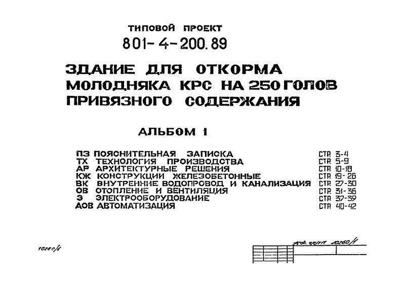 Типовой проект 801-4-200.89 Альбом 1. Пояснительная записка. Технология производства. Архитектурные решения. Конструкции железобетонные. Внутренние водопровод и канализация. Отопление и вентиляция. Электрооборудование. Автоматизация
