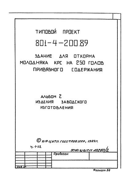 Типовой проект 801-4-200.89 Альбом 2. Изделия заводского изготовления