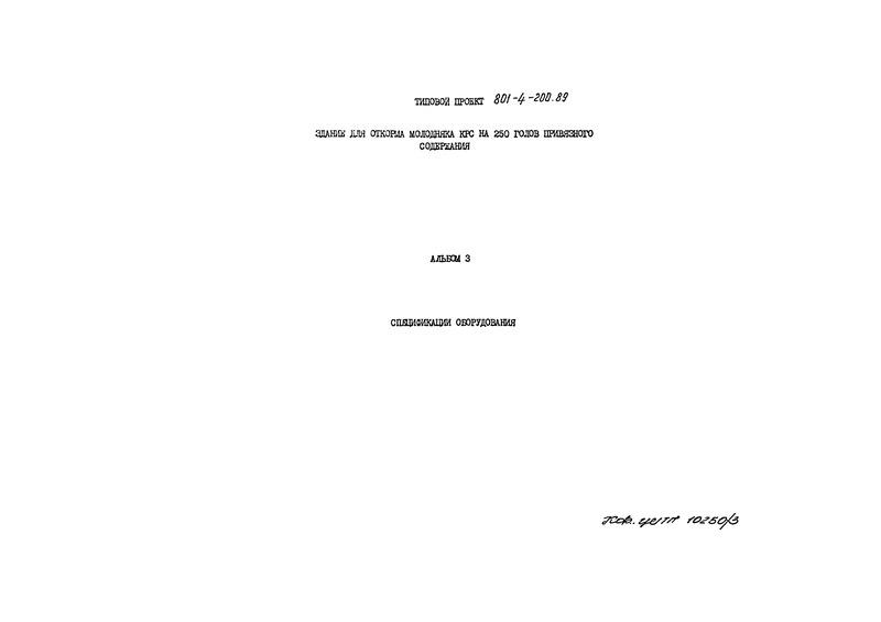 Типовой проект 801-4-200.89 Альбом 3. Спецификации оборудования