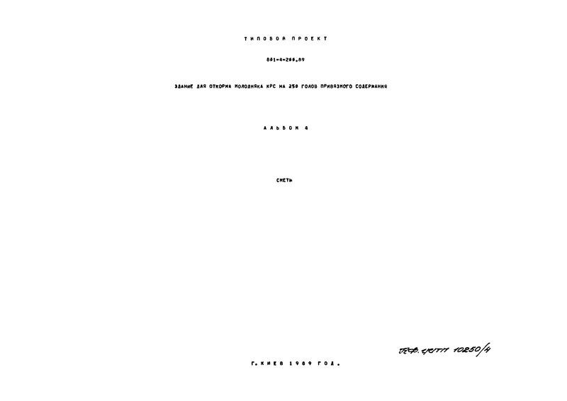 Типовой проект 801-4-200.89 Альбом 4. Сметы