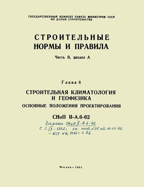 СНиП II-А.6-62 Строительная климатология и геофизика. Основные положения проектирования