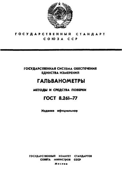 ГОСТ 8.261-77 Государственная система обеспечения единства измерений. Гальванометры. Методы и средства поверки