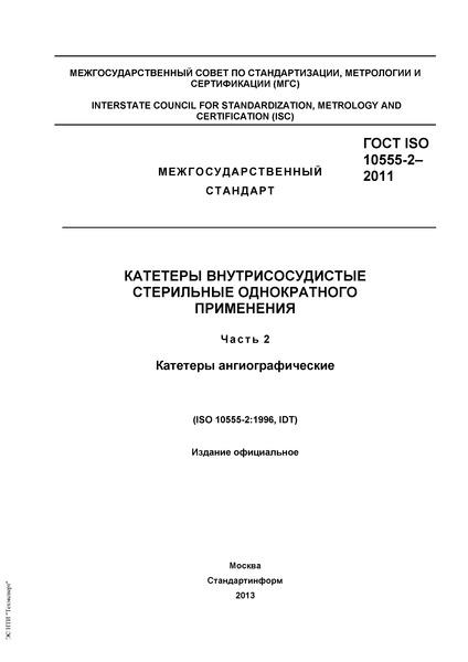 ГОСТ ISO 10555-2-2011 Катетеры внутрисосудистые стерильные однократного применения. Часть 2. Катетеры ангиографические