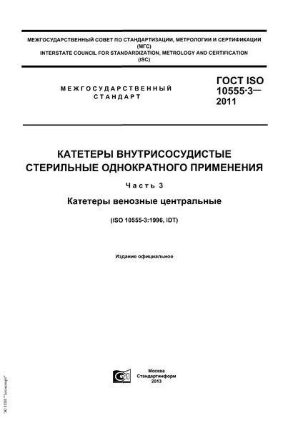 ГОСТ ISO 10555-3-2011 Катетеры внутрисосудистые стерильные однократного применения. Часть 3. Катетеры венозные центральные