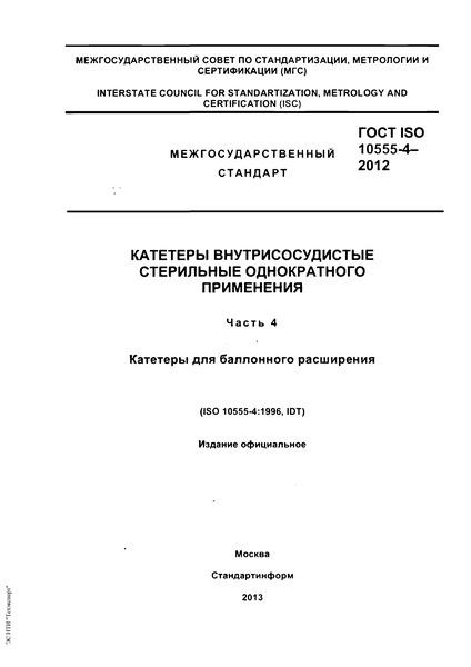 ГОСТ ISO 10555-4-2012 Катетеры внутрисосудистые стерильные однократного применения. Часть 4. Катетеры для баллонного расширения