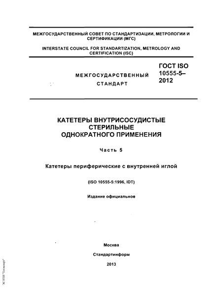 ГОСТ ISO 10555-5-2012 Катетеры внутрисосудистые стерильные однократного применения. Часть 5. Катетеры периферические с внутренней иглой