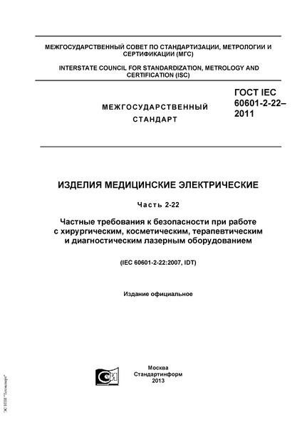 ГОСТ IEC 60601-2-22-2011 Изделия медицинские электрические. Часть 2-22. Частные требования к безопасности при работе с хирургическим, косметическим, терапевтическим и диагностическим лазерным оборудованием