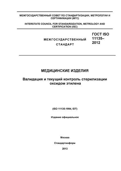 ГОСТ ISO 11135-2012 Медицинские изделия. Валидация и текущий контроль стерилизации оксидом этилена