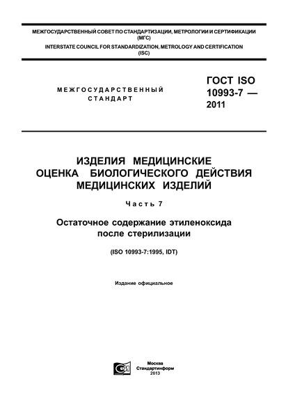 ГОСТ ISO 10993-7-2011 Изделия медицинские. Оценка биологического действия медицинских изделий. Часть 7. Остаточное содержание этиленоксида после стерилизации