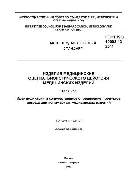 ГОСТ ISO 10993-13-2011 Изделия медицинские. Оценка биологического действия медицинских изделий. Часть 13. Идентификация и количественное определение продуктов деградации полимерных медицинских изделий
