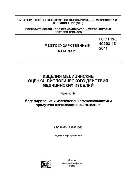 ГОСТ ISO 10993-16-2011 Изделия медицинские. Оценка биологического действия медицинских изделий. Часть 16. Моделирование и исследование токсикокинетики продуктов деградации и вымывания