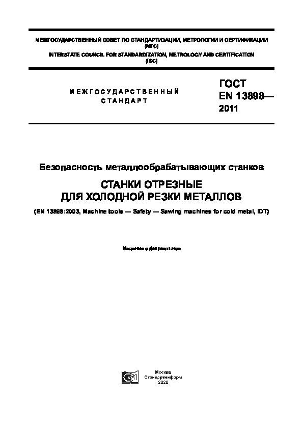 ГОСТ EN 13898-2011 Безопасность металлообрабатывающих станков. Станки отрезные для холодной резки металлов