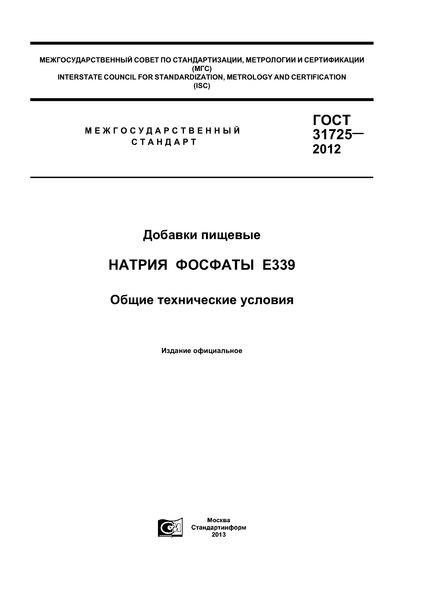 ГОСТ 31725-2012 Добавки пищевые. Натрия фосфаты Е339. Общие технические условия