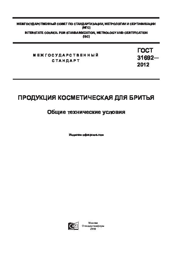 ГОСТ 31692-2012 Продукция косметическая для бритья. Общие технические условия
