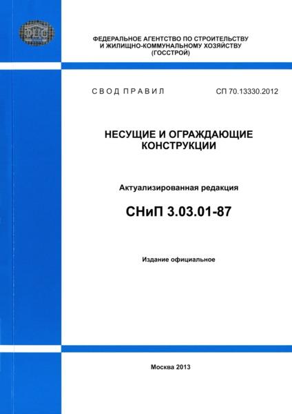 СП 70.13330.2012 Несущие и ограждающие конструкции