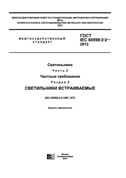 ГОСТ IEC 60598-2-2-2012 Светильники. Часть 2. Частные требования. Раздел 2. Светильники встраиваемые