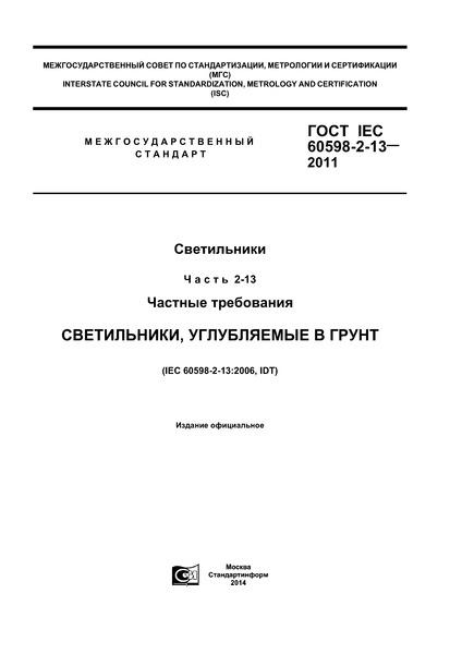 ГОСТ IEC 60598-2-13-2011 Светильники. Часть 2-13. Частные требования. Светильники, углубляемые в грунт