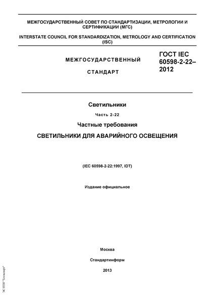 ГОСТ IEC 60598-2-22-2012 Светильники. Часть 2-22. Частные требования. Светильники для аварийного освещения