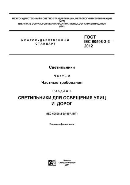 ГОСТ IEC 60598-2-3-2012 Светильники. Часть 2. Частные требования. Раздел 3. Светильники для освещения улиц и дорог