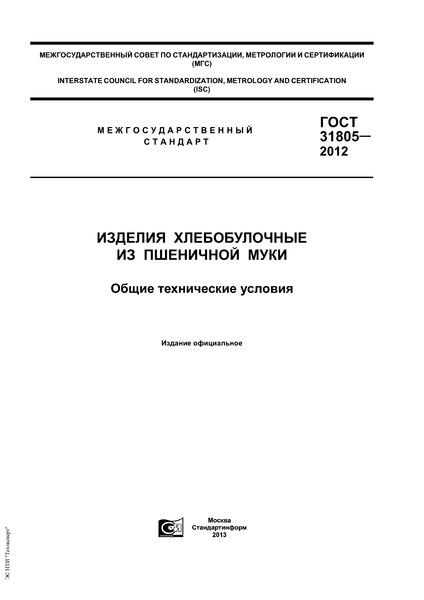 ГОСТ 31805-2012 Изделия хлебобулочные из пшеничной муки. Общие технические условия