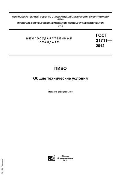 ГОСТ 31711-2012 Пиво. Общие технические условия