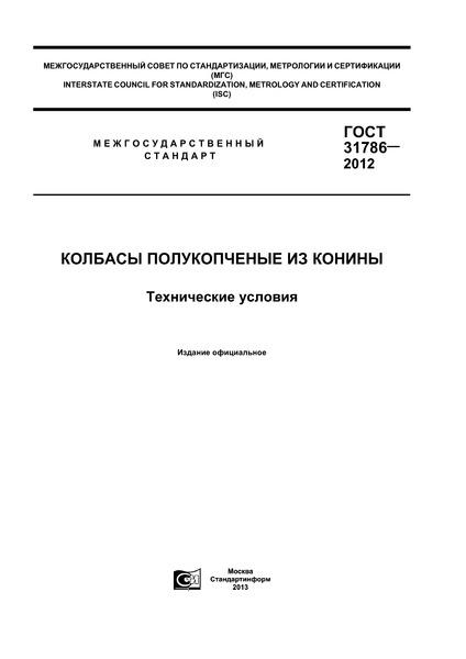 ГОСТ 31786-2012 Колбасы полукопченые из конины. Технические условия